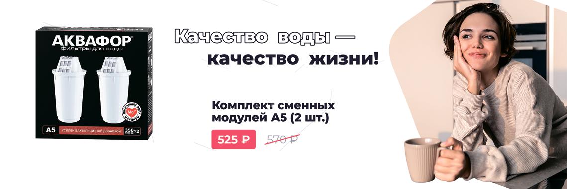 Аквафор В5 2шт