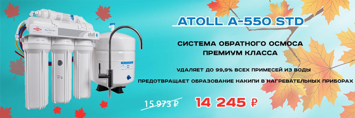 atoll A-550 STD