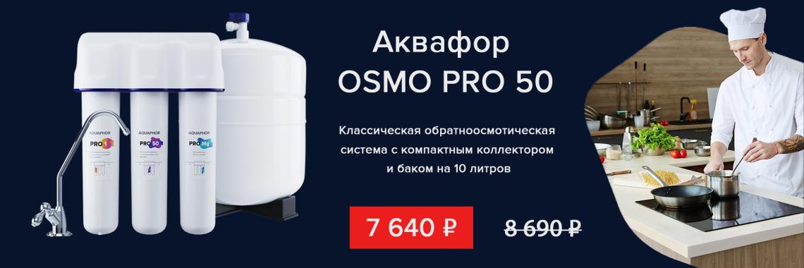 Аквафор OSMO PRO 50