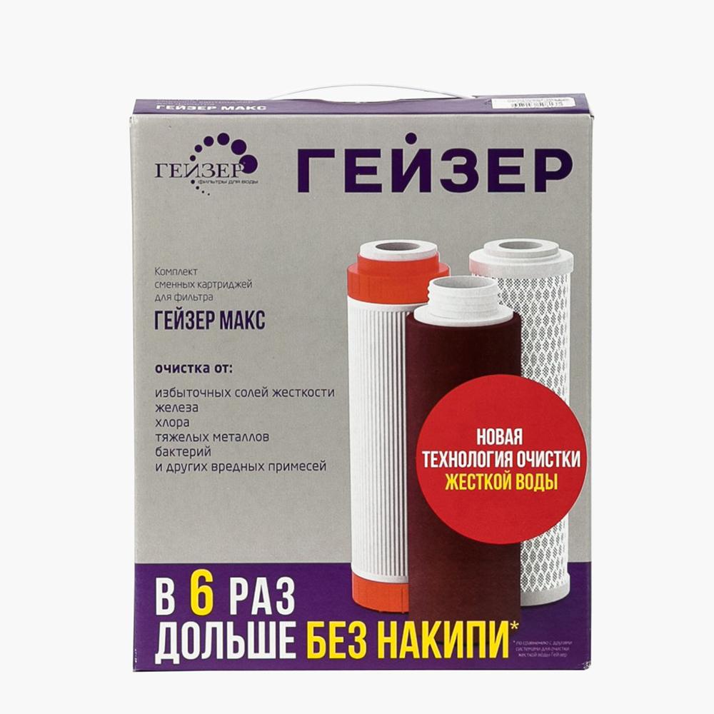 Гейзер Макс Комплект сменных картриджей № 17