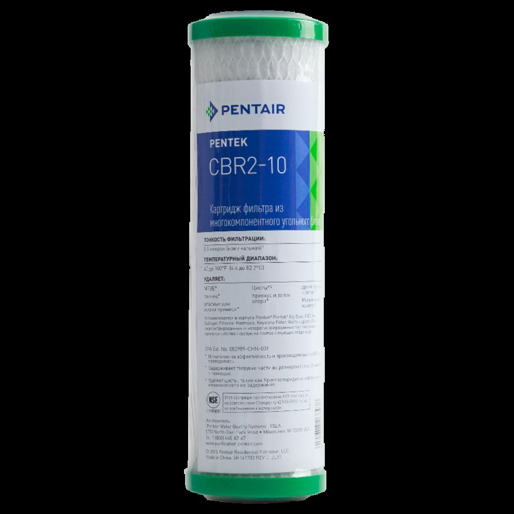 Картридж Pentek CBR2-10 многокомпонентный угольный блок