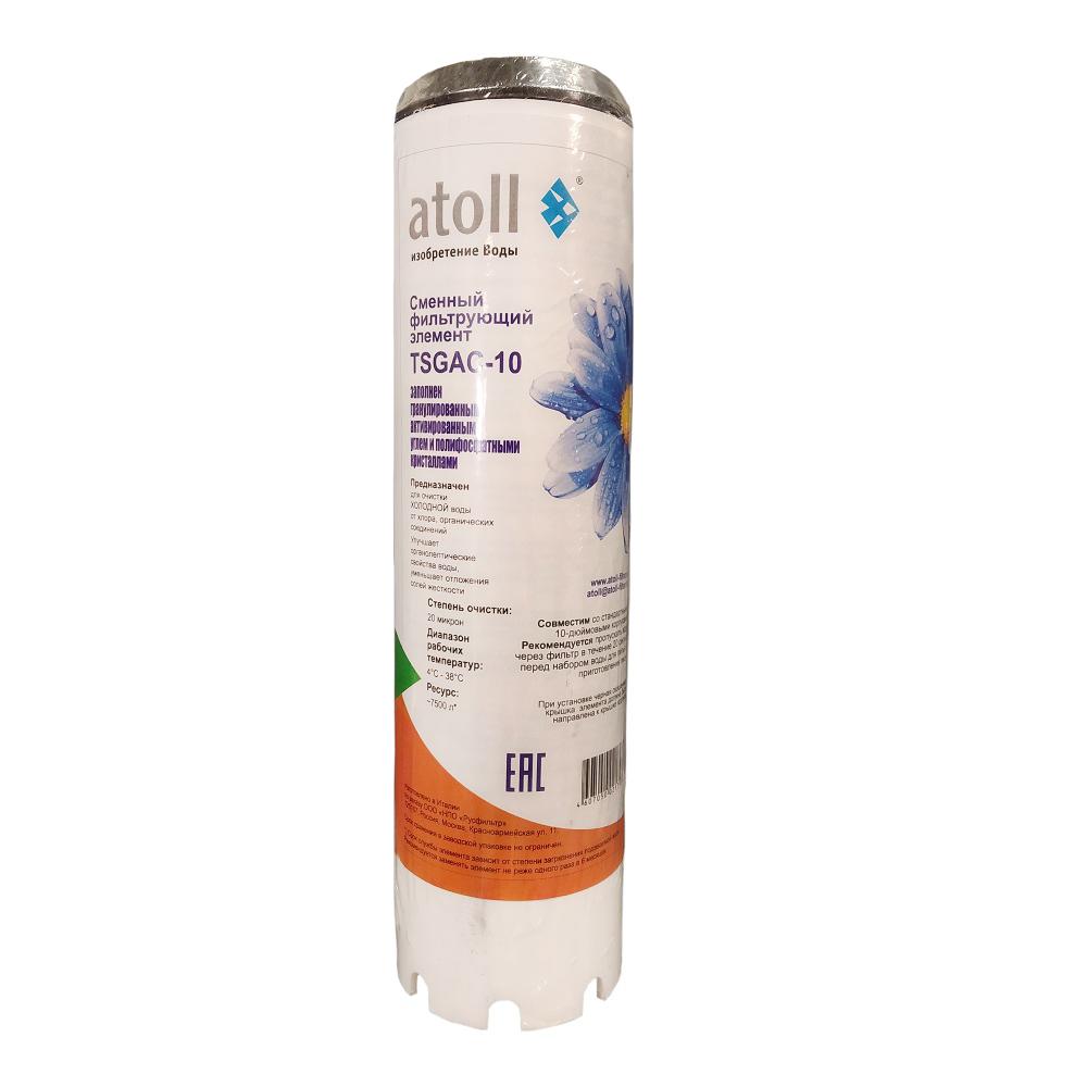 Картридж atoll TSGAC-10 гранулир. актив. уголь продольного потока с гексаметафосфатом